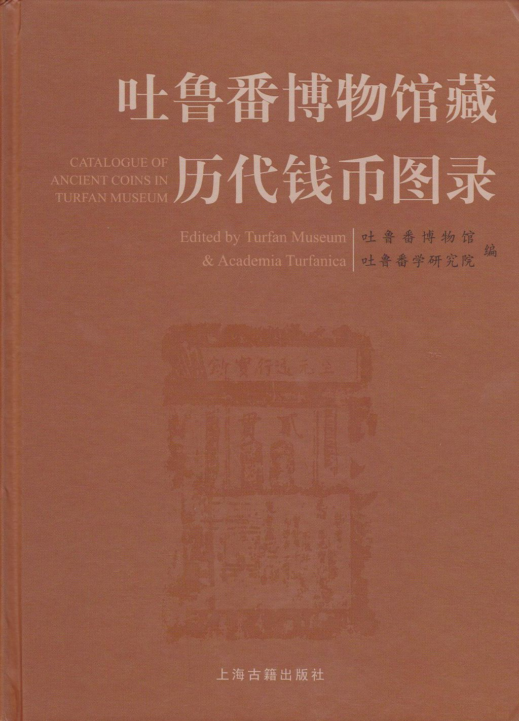 F1651, Catalogue of Ancient Coins in Turfan Museum, China 2013