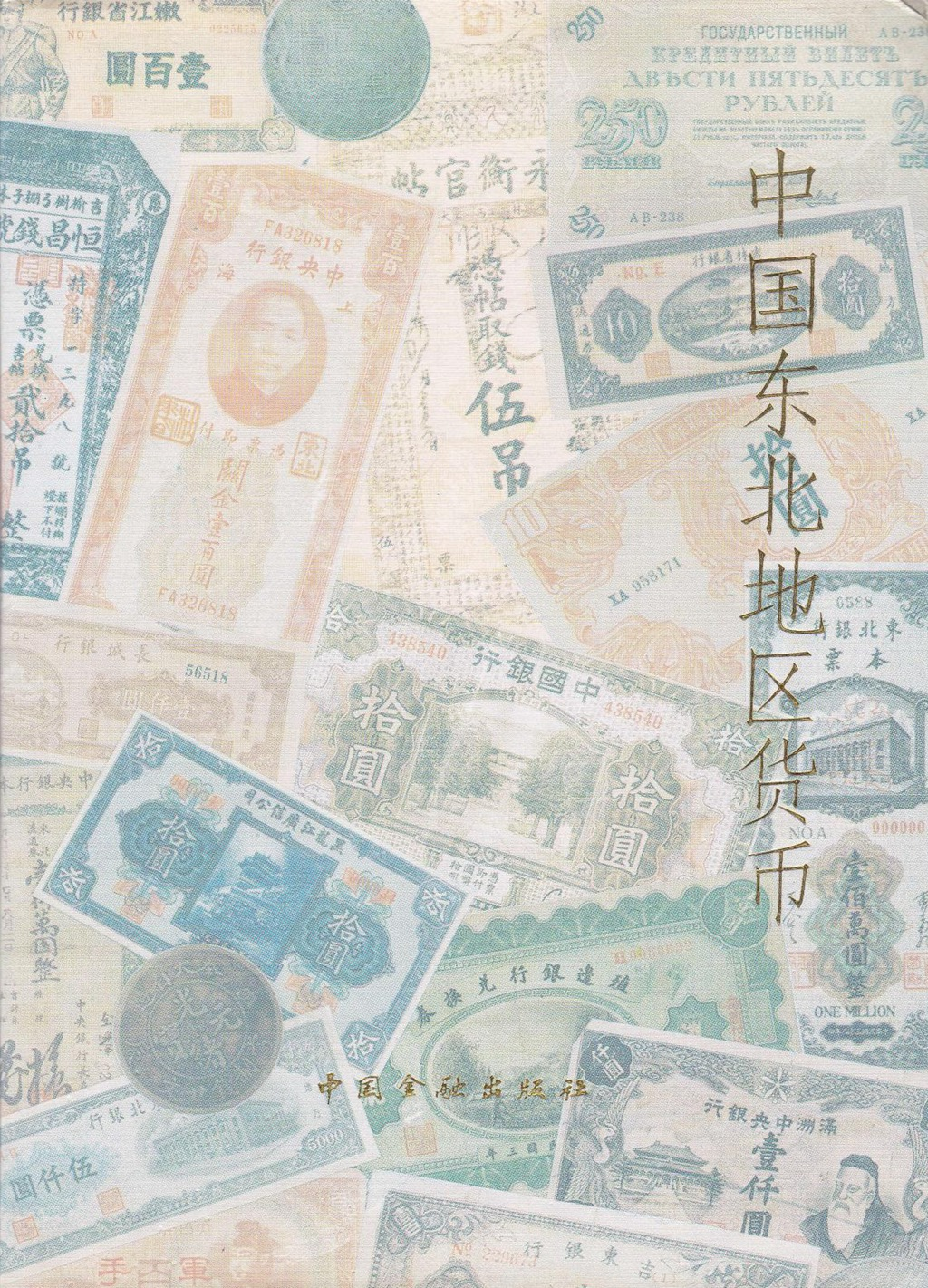 F1653, Catalogue of Currency in North Part of China, 1858-1950