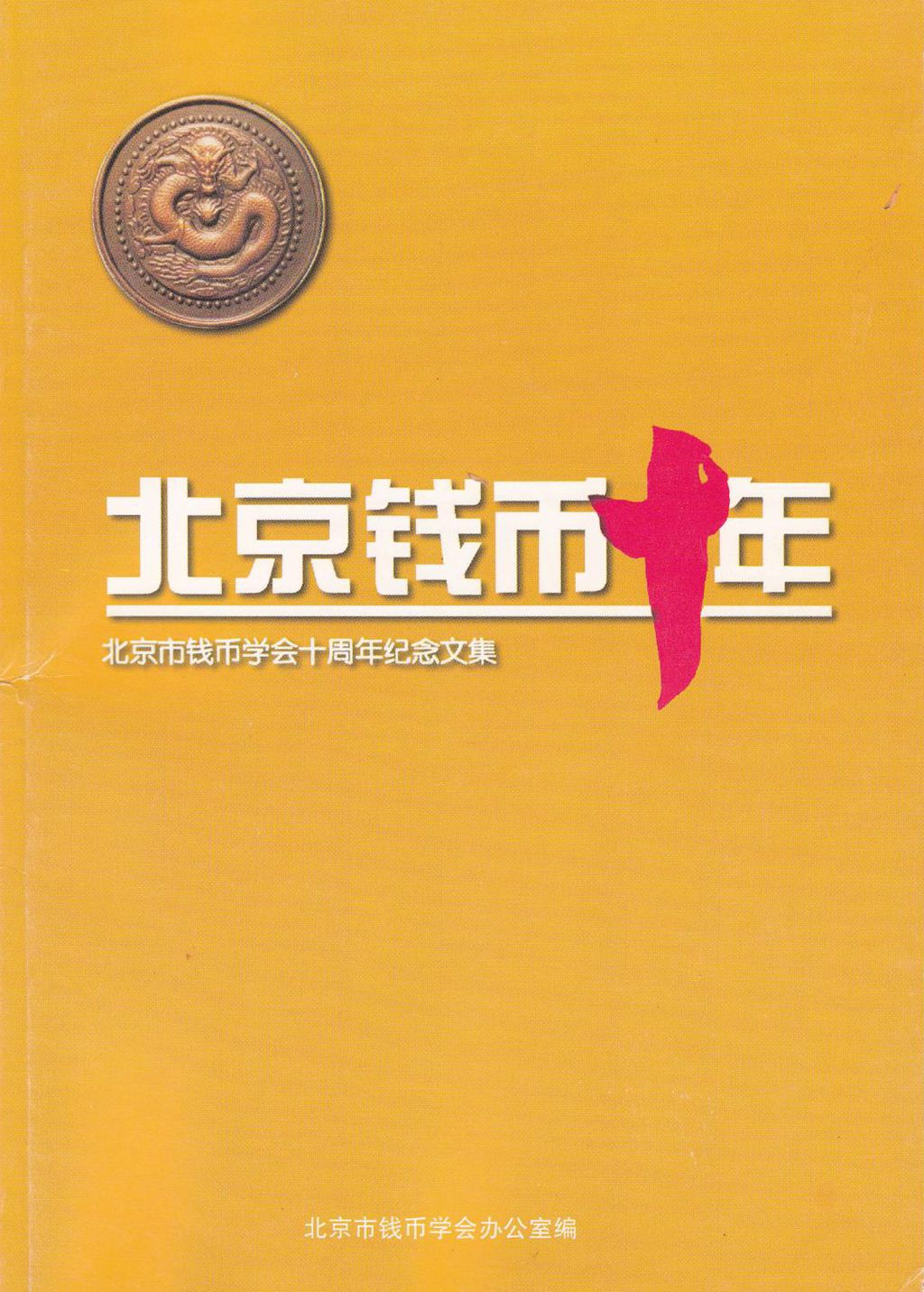 F1655, Ten Years Anniversary of Beijing Numismatics Society, Academic Researh 1998