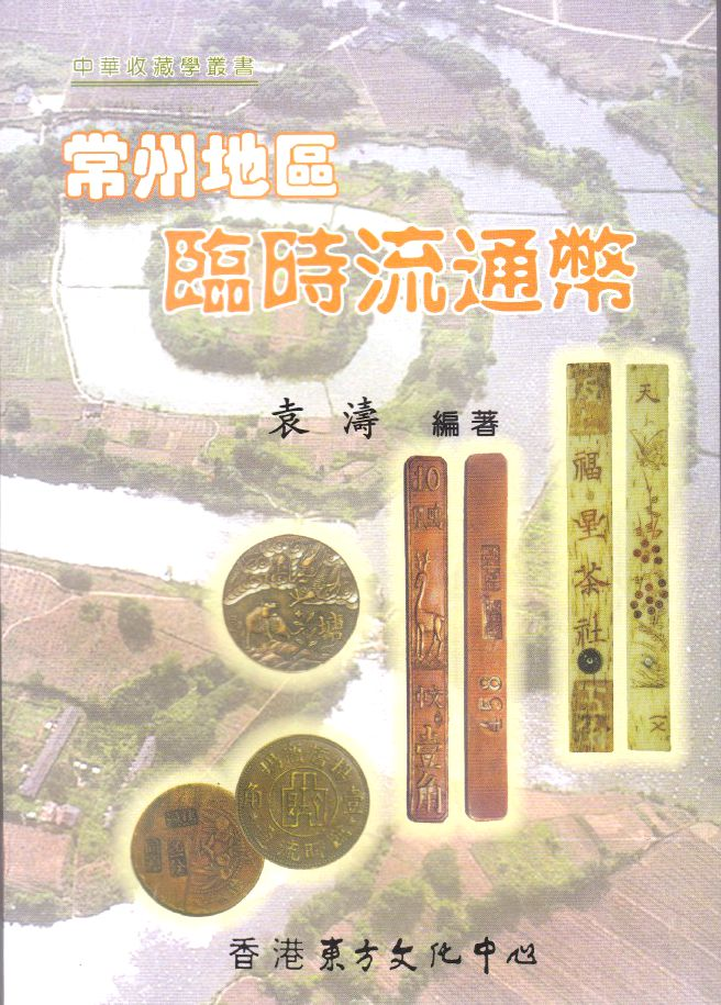 F1657, Illustrated Catalogue of Currency of China Changzhou City (Bamboo Tallies)