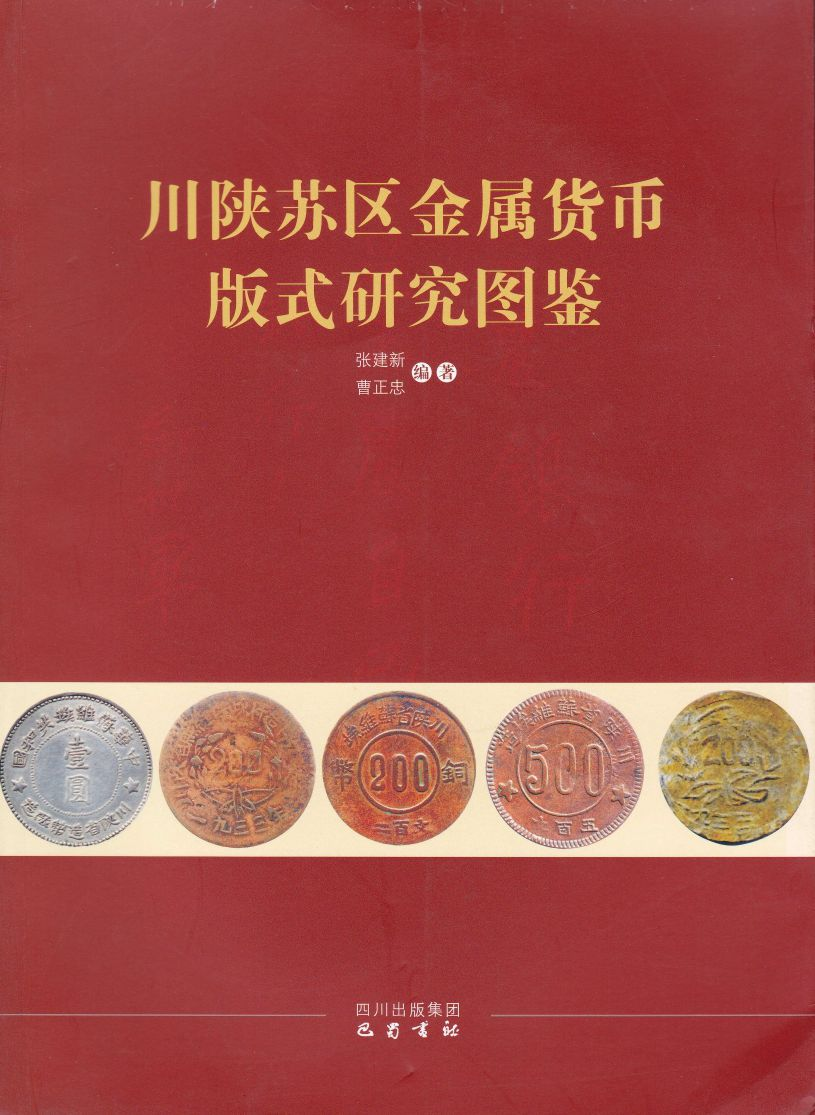 F1658, Variety Research of Chuan-Shan Soviet Government Coins (1933 to 1935)