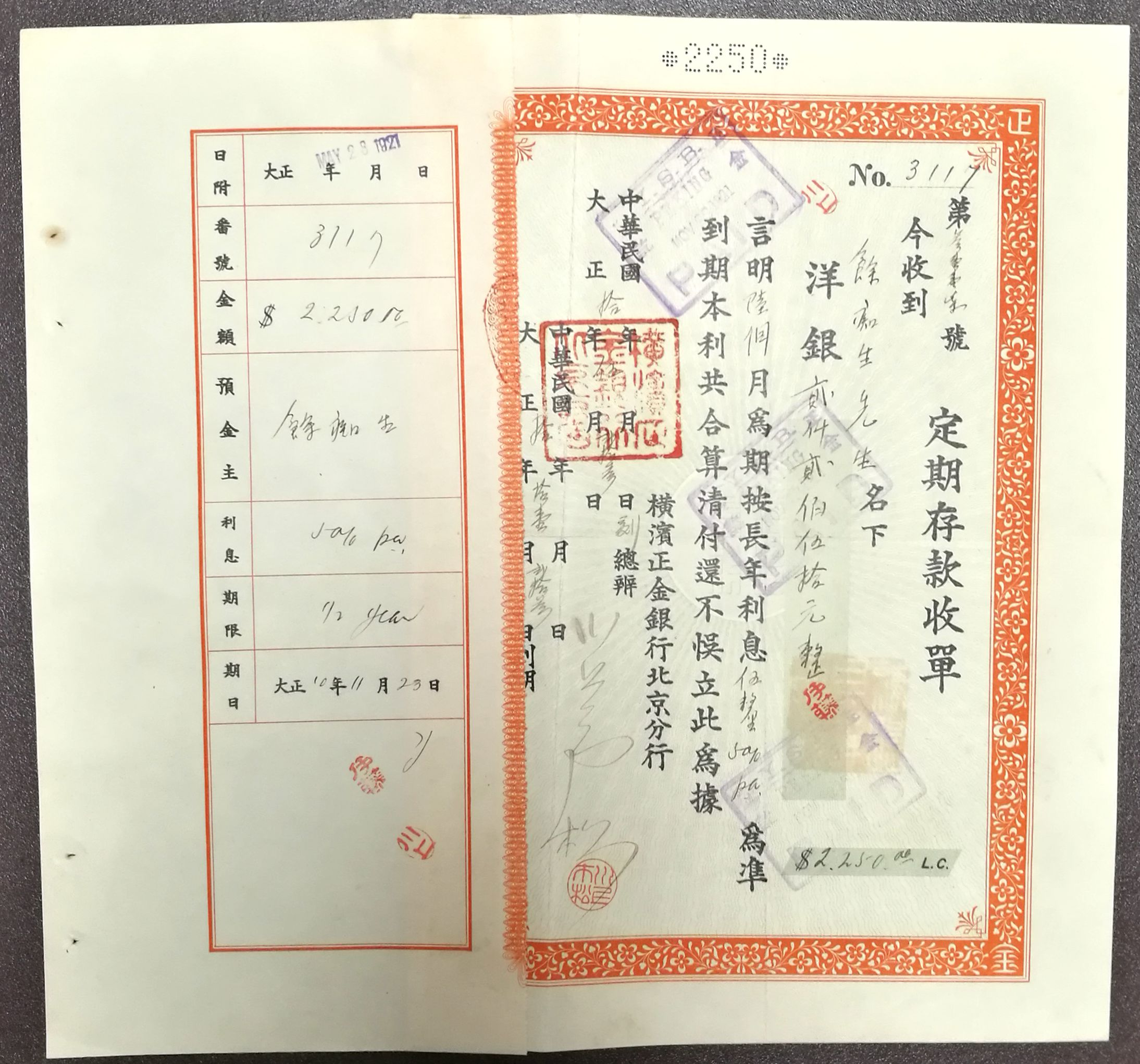 D3001, Fixed Deposit Receipt of Yokohama Special Bank, China Beijing 1920's