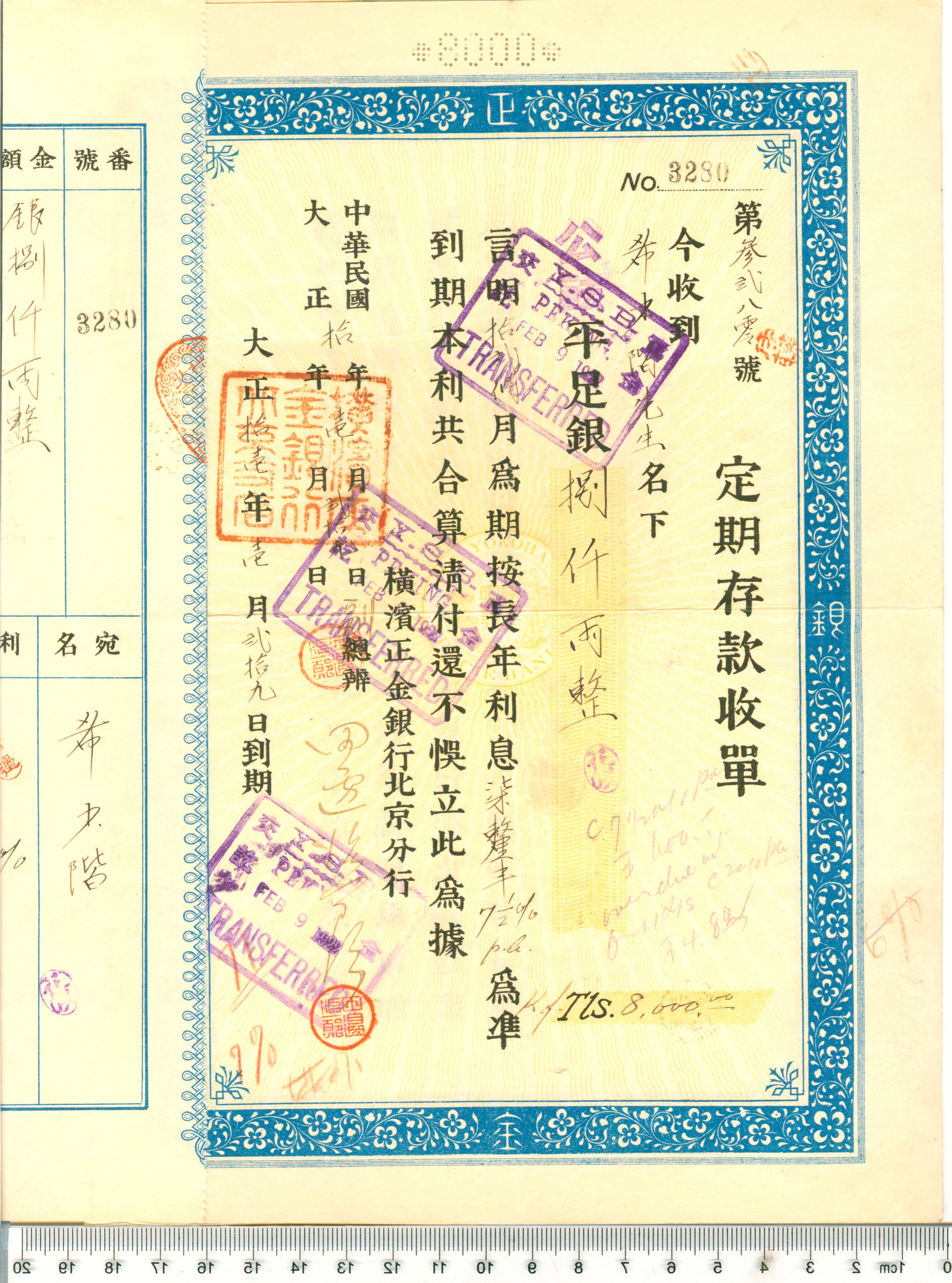 D3005, Fixed Deposit Receipt of Yokohama Special Bank, 1922 Beijing, China