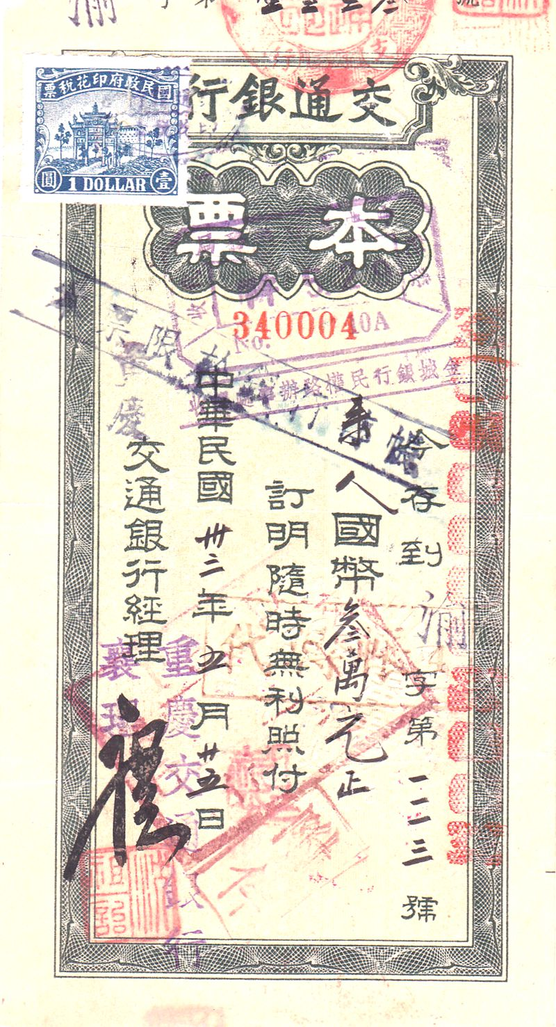 D3100, China Bank of Communication, Cash Promissory Note 30,000 Dollars, 1944
