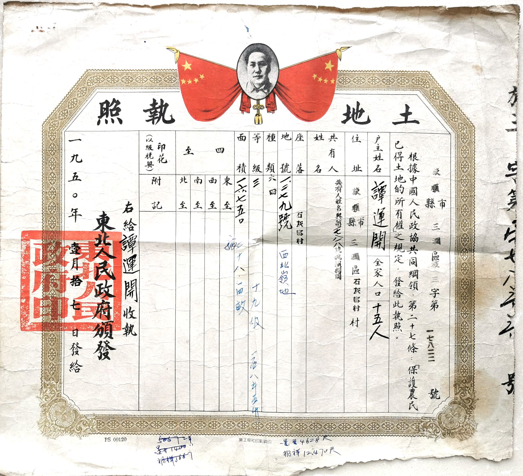 D4020, Land Deed of China, 1950 with Chairman Mao & Red Flag, Liaoning