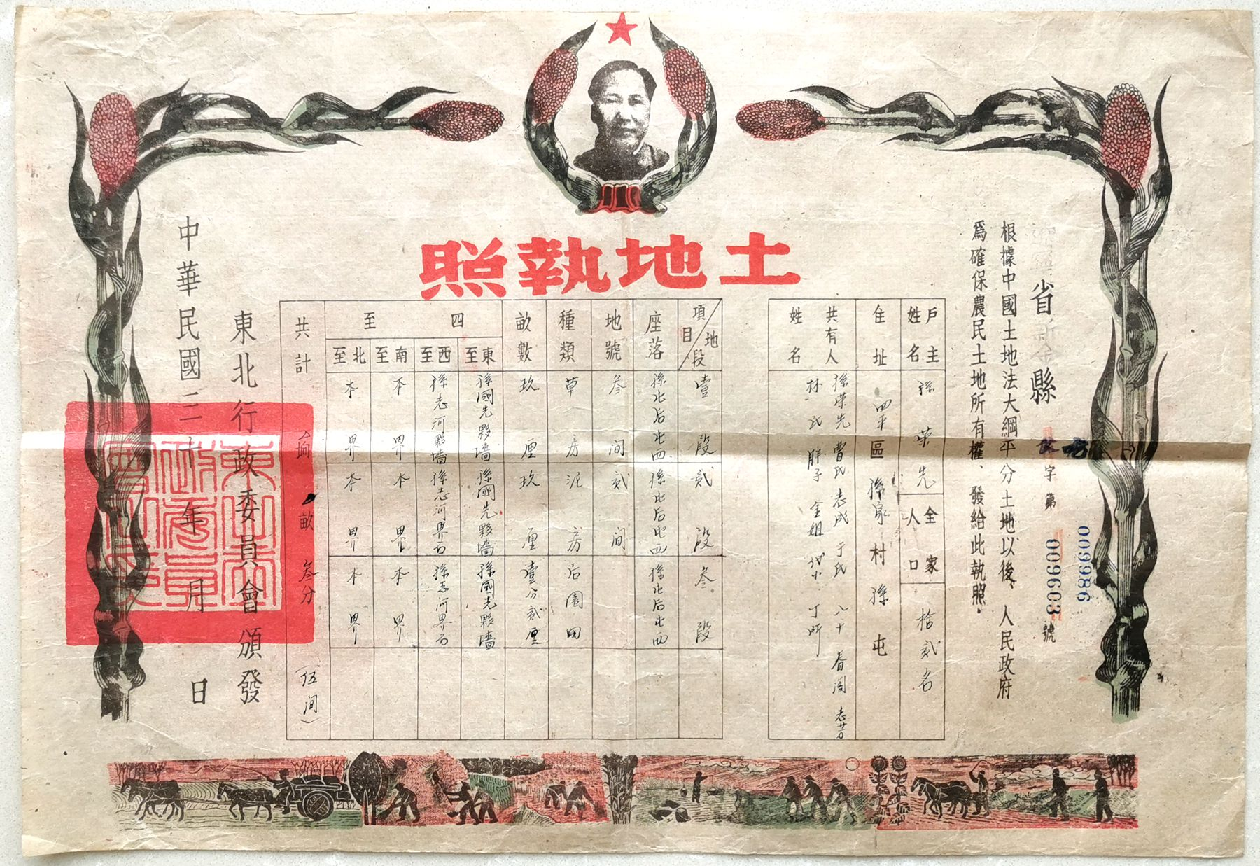 D4022, Land Deed of China, 1950's with Chairman Mao, Liangning Province