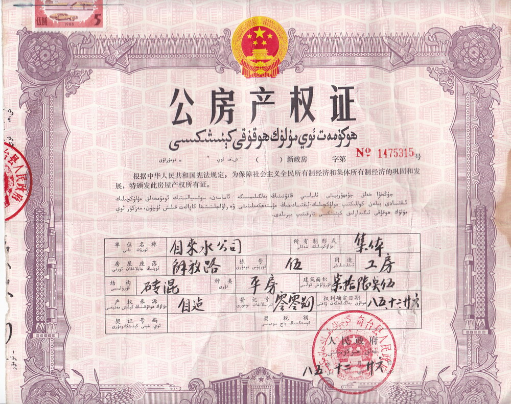 D4030, Land Deed of Sinkiang (Xinjiang), Bilingual 1985, With Revenue Stamp