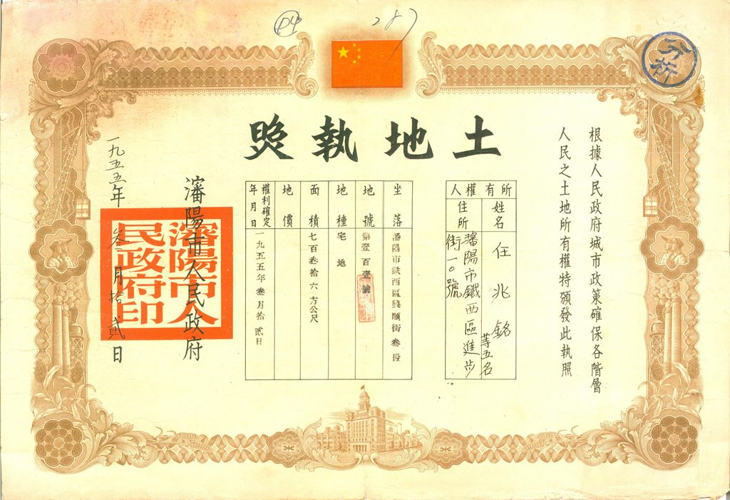 D4034, Land Deed of P.R.China, 1955 with National Flag