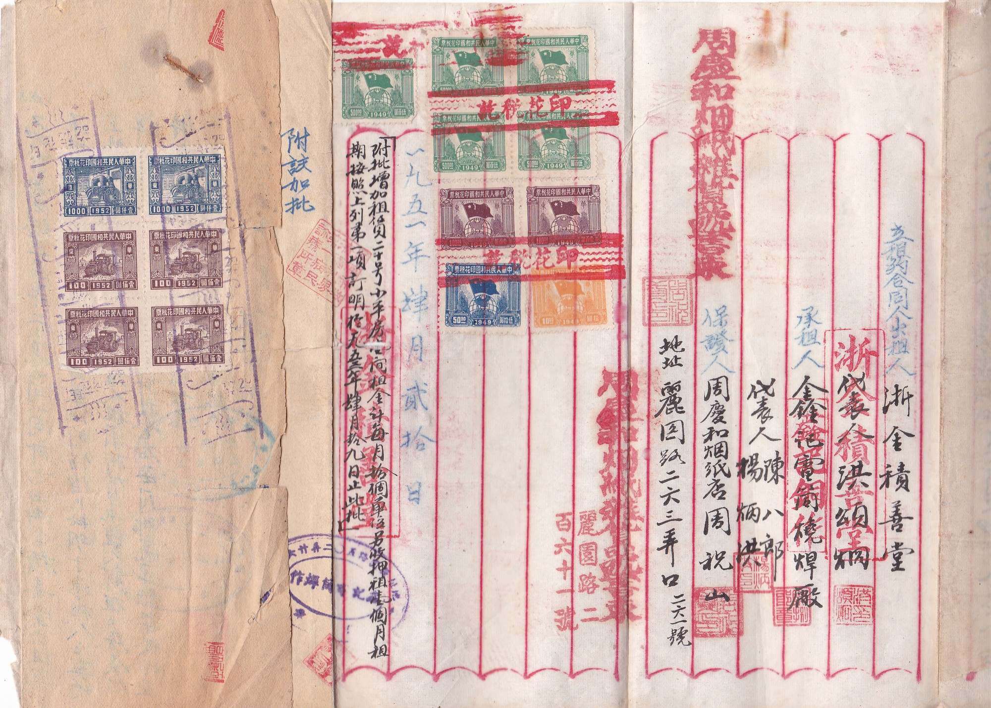 D4039, Real Estate Deed of Shanghai 1951, with 15 pcs Revenue Stamps