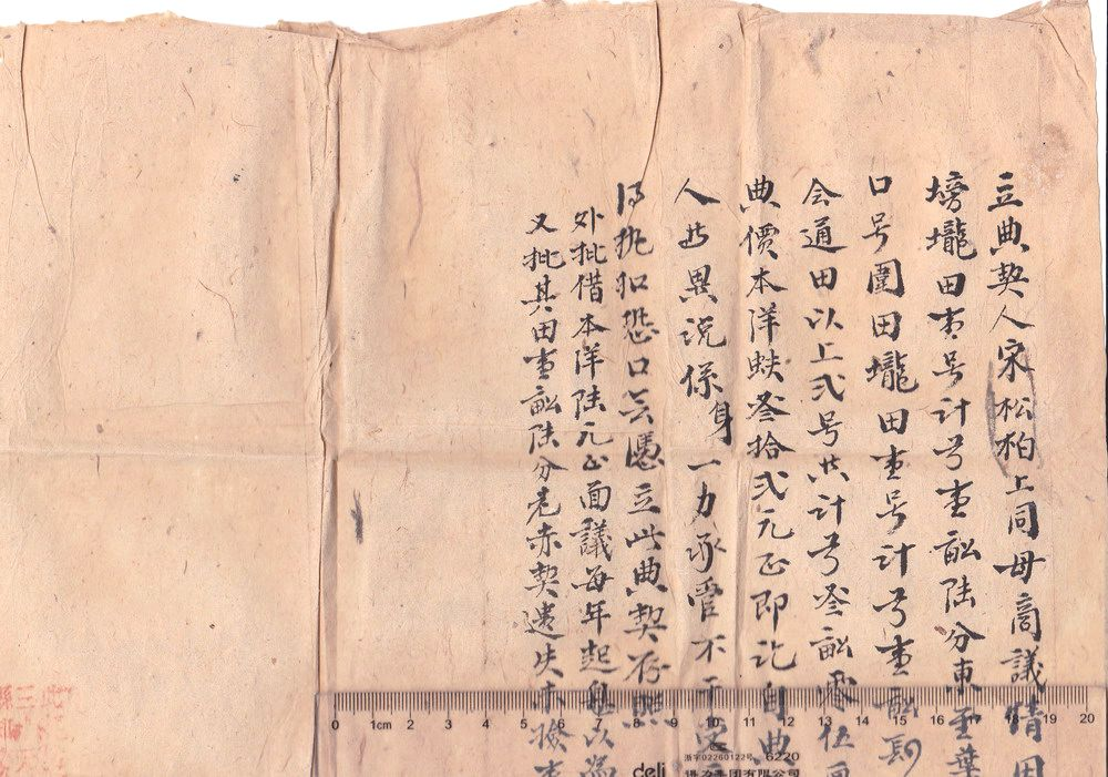 D4052, Land Deed of China Qing Dynasty Xuan-Tong Emperor, 1908