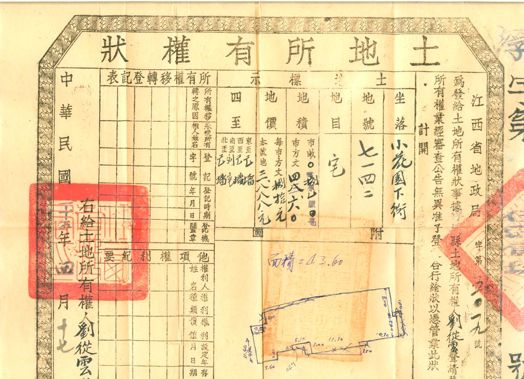 D4060, Land Deed Licence of Jiangxi Province, China 1946