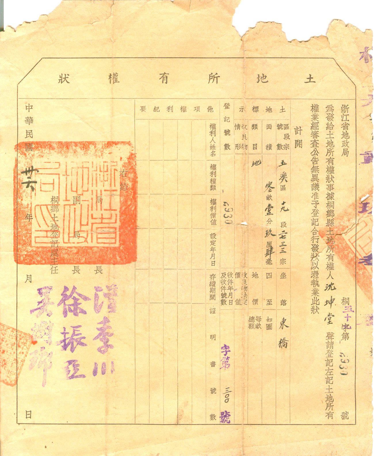 D4062, Land Deed Certificate of Zhejiang Province, China 1947