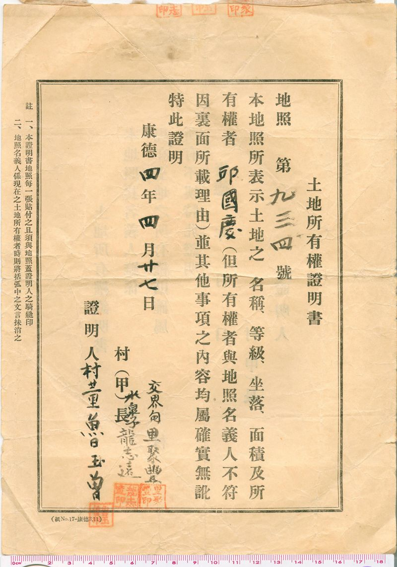 D4092, Land Deed of China Manchoukuo, 1935 Old Style