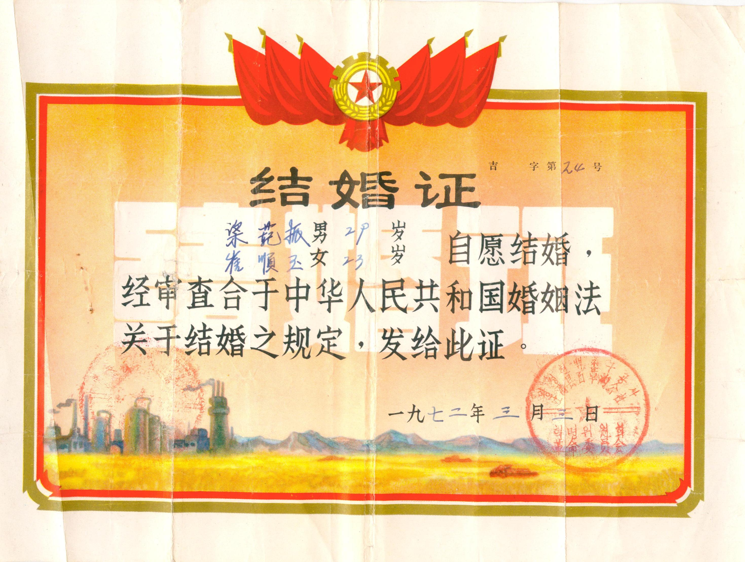 D5101, China Marriage Certificate 1972, Korean & Chinese Languages