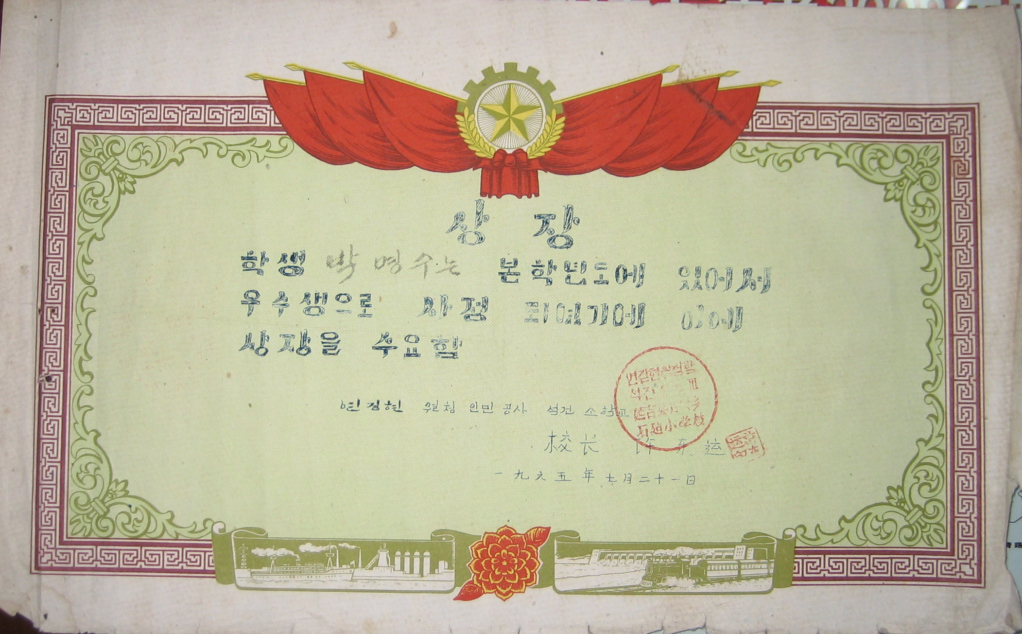 D5201, School Awards, Korean & Chinese Language, China 1965