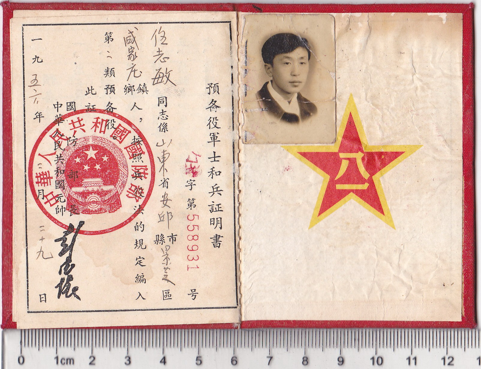 D5301, Military Service Certificate of China, 1956, Tsingtao