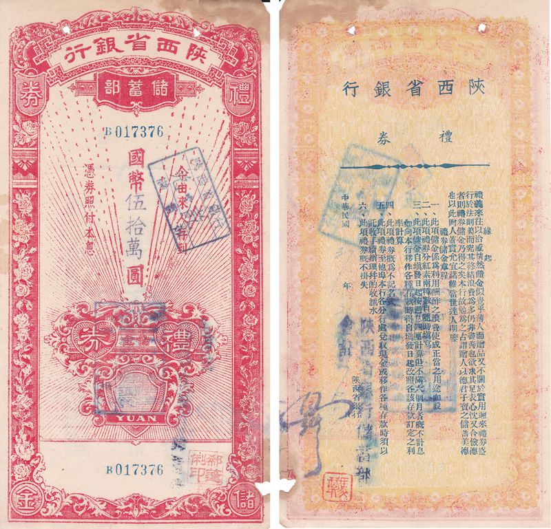 D6001, Bank of Shaanxi 500,000 Dollars Cash Coupon, China 1948 (Sold Out)