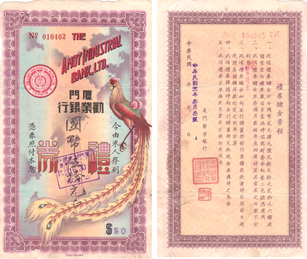 D6005, Amoy Industrial Bank 50 Dollars Cash Coupon, China 1942