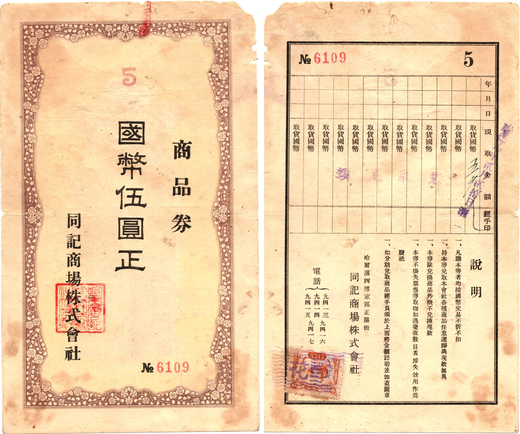 D6021, Manchuria Department Store Cash Coupons 5 Dollars, 1930's Watermark