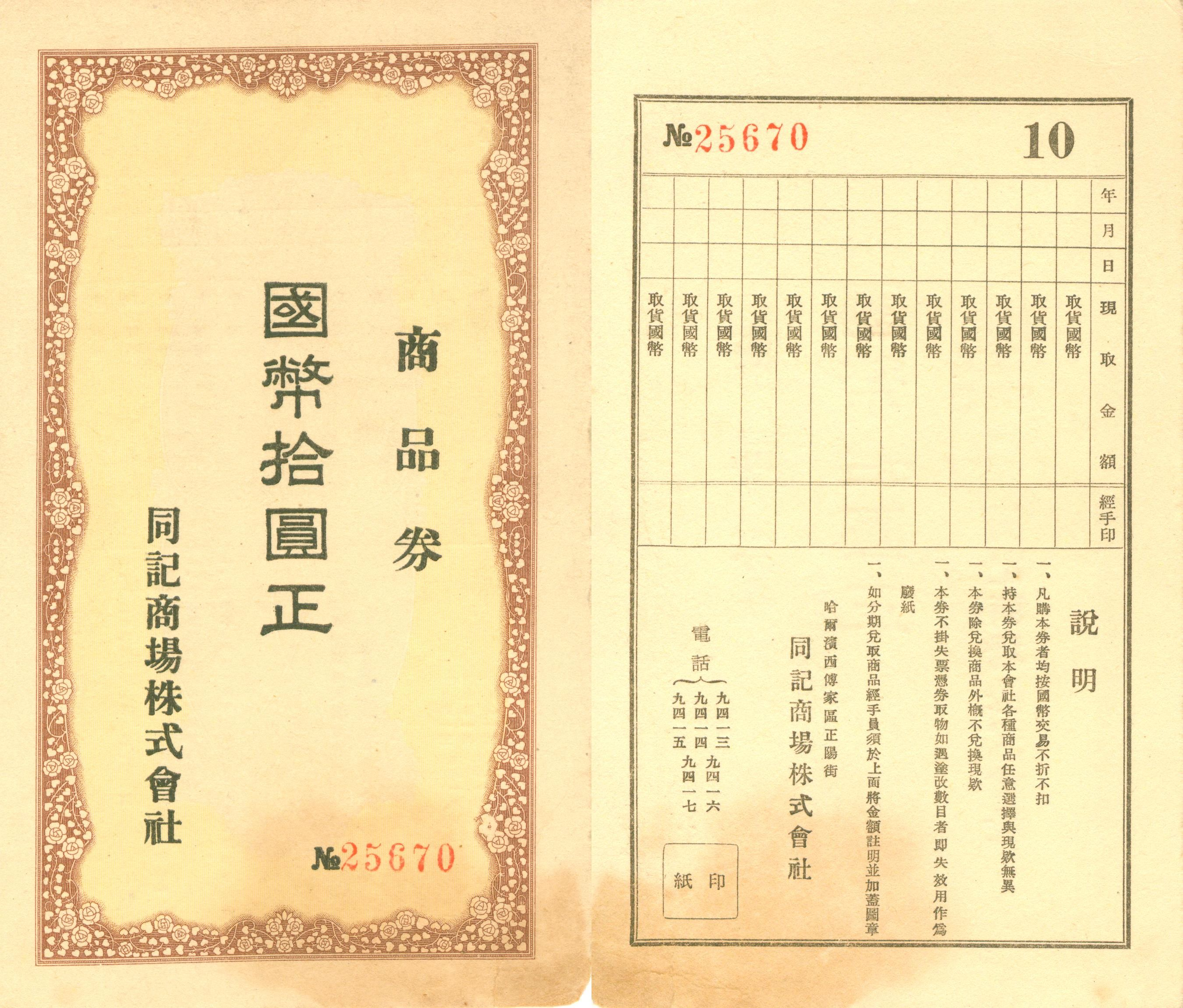 D6023, Manchuria Department Store Cash Coupons 10 Dollars, 1930's Watermark
