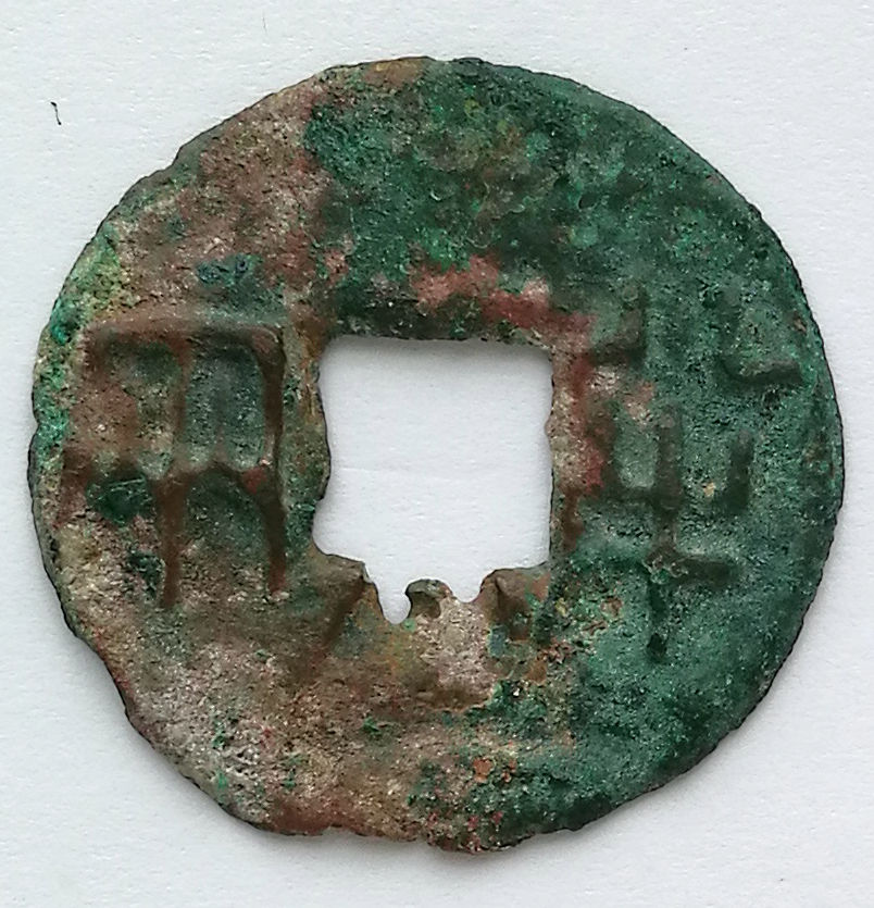 K1035, China Large Pan-Liang (Ban Liang) Coin, 6.2 grams, Qin Dynasty BC 221