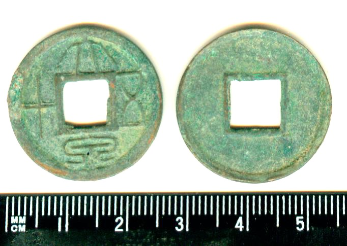 K2002, Ta-Ch'uan Wu-Shih Small Size Coin, China Xin Dynasty, AD 7-18
