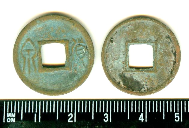 K2006, Standard Huo Quan Coin, China Wang Mang Period AD 7-23