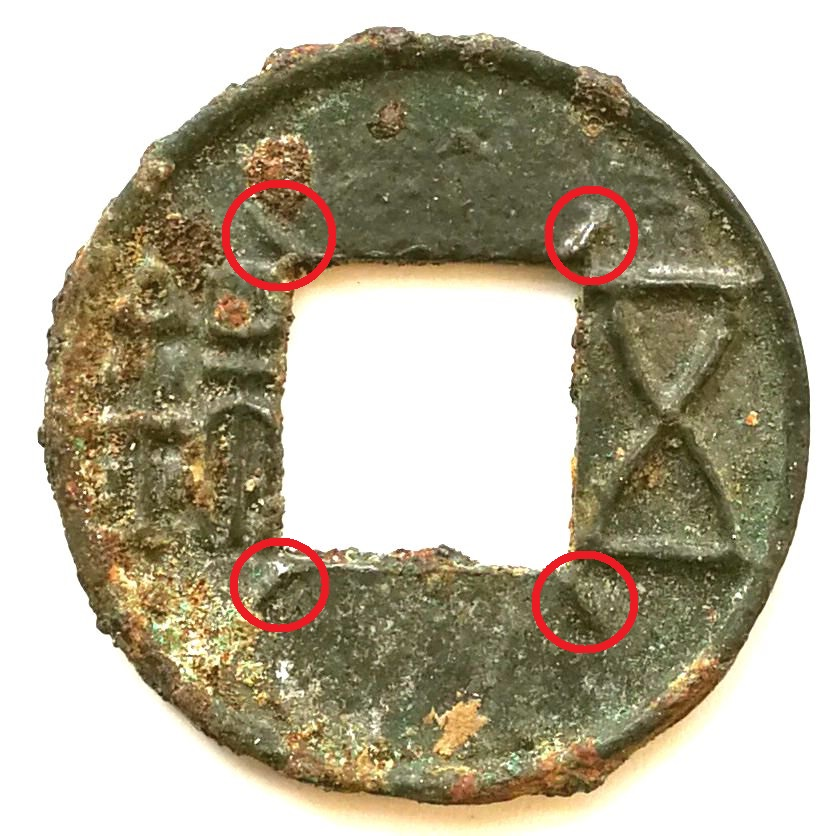 K2130, Wu-Zhu Coin, With 4 small cross on surface, China AD 300