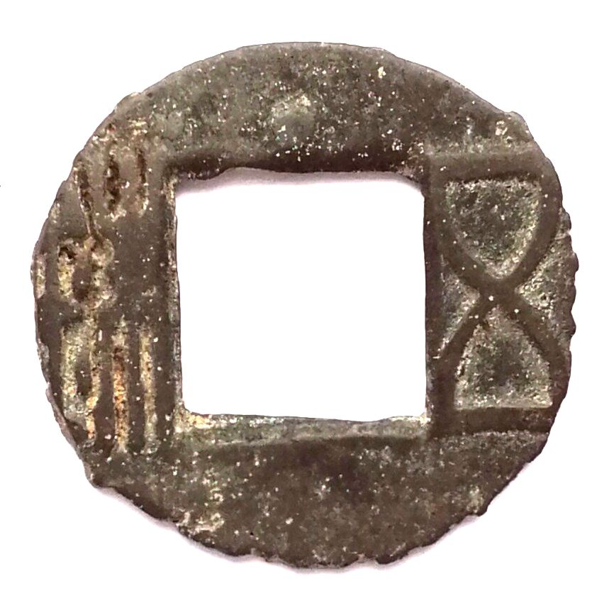 K2131, Wu-Zhu Coin, Dot above the Hole, China Han Dynasty AD 300