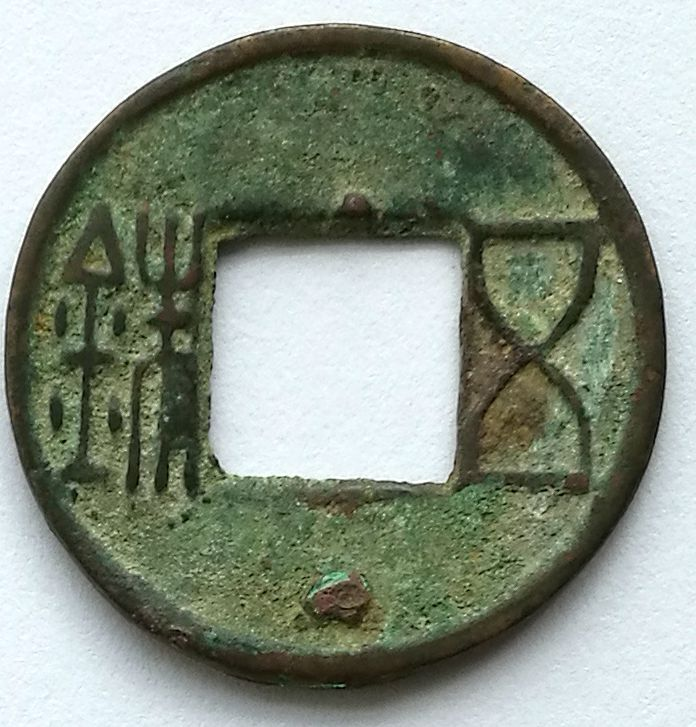K2132, Wu-Zhu Coin, Double Dots around the Hole, China Han Dynasty AD 300