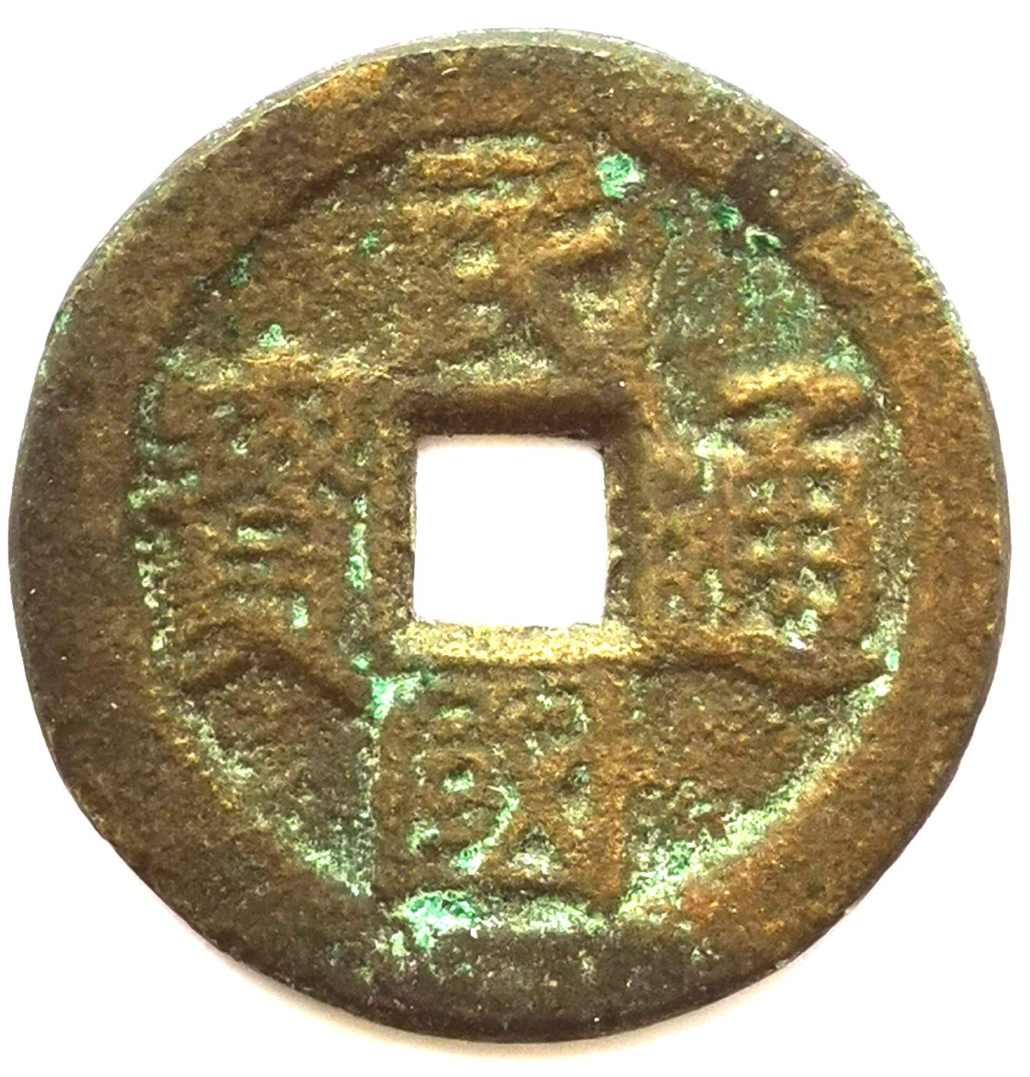 K5210, China Last Cash Coin, Min Kuo Thong Bao, AD 1912