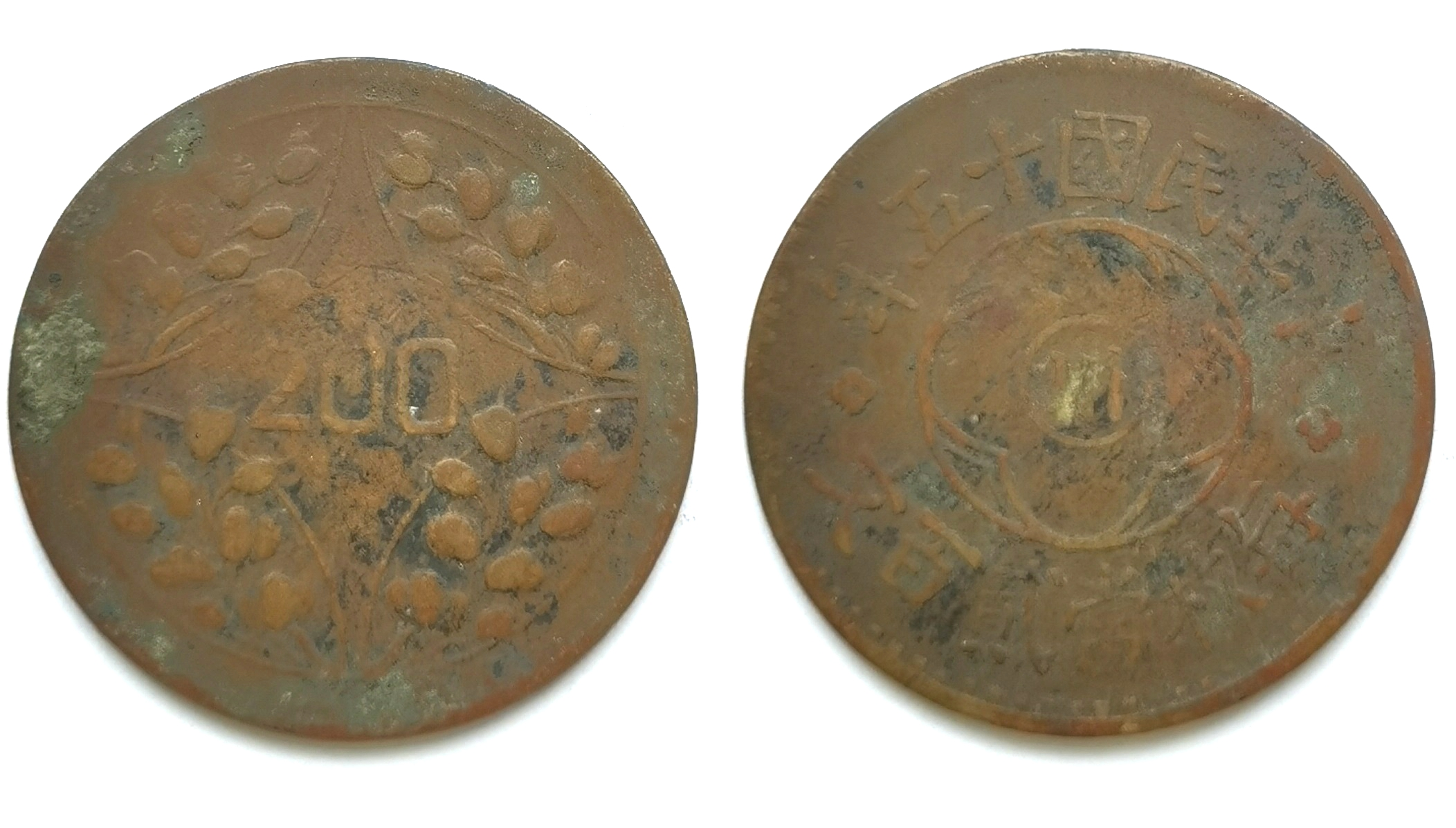 K5241, Szechuan (Si-Chuan) Province 200 Cash Coin, China 1926 Copper