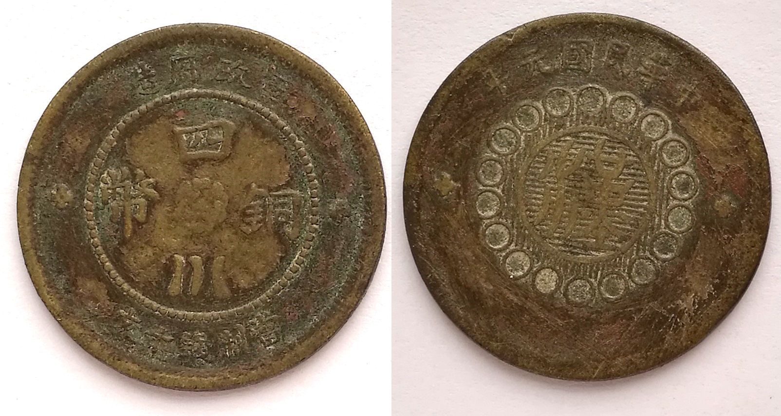 K5245, Szechuan (Si-Chuan) Province 10-Cash Coin, 1911 China