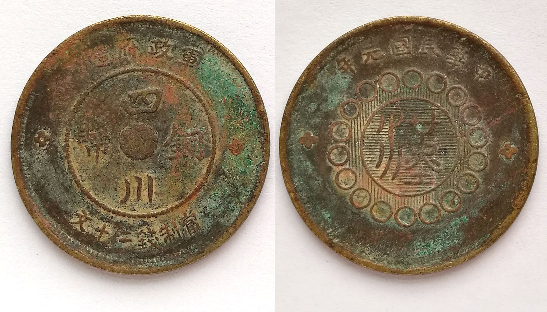 K5220, Szechuan (Si-Chuan) Province 20-Cash Coin, 1911 China
