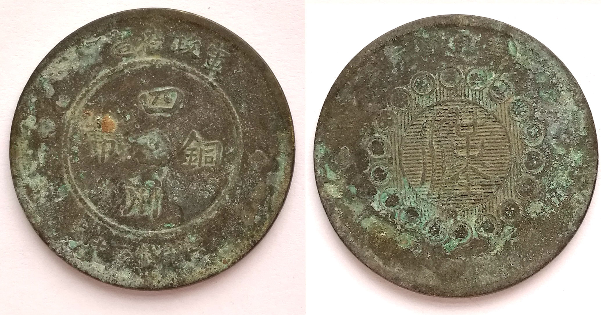 K5253, Szechuan (Si-Chuan) Province 50-Cash Coin, 1911 China