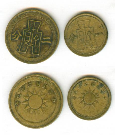 K5820, Republic of China 2 pcs Brass Coins, 1940, Y#357 & Y#358