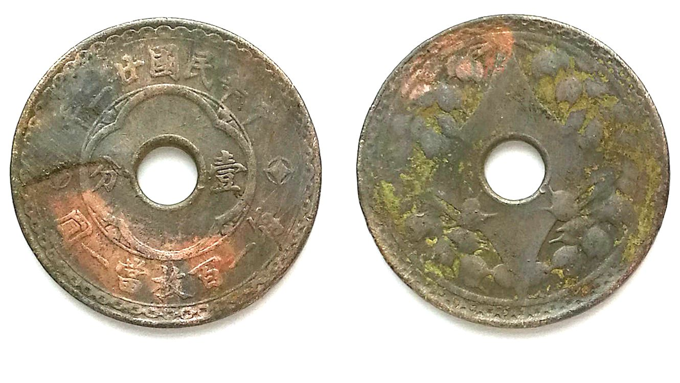 K5851, China 1933 One Fen (1 Cent) Bronze Coin, with Hale, Tientsin Mint