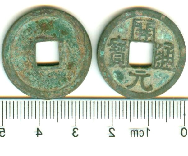 K2516, 18 pcs Kai-Yuan Tong-Bao Coins (Right Shoulder Yuan), China ,AD621-718