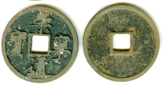 K2811, Chong-Ning Tong-Bao 10-cash Large Coin, China AD 1102--1106