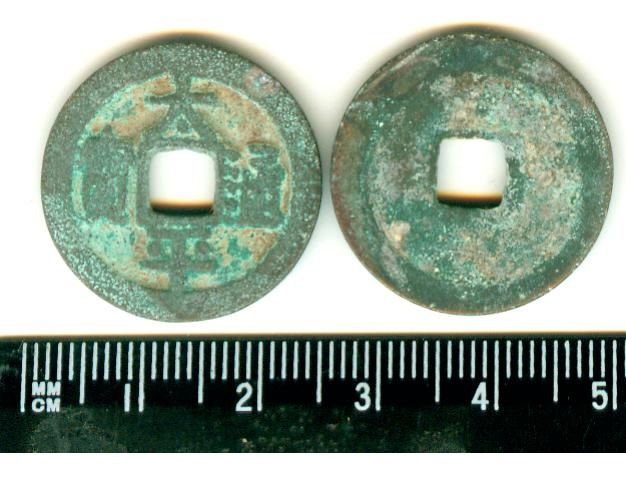 K2832, Tai-Ping Tong-Bao Coin, China North Song Dynasty AD 976-989
