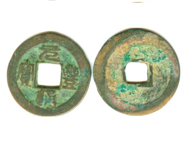 K2835, Yuan-Feng Tong-Bao Coin (Seal Script), China North Song AD 1068