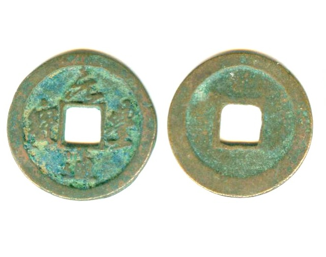 K2836, Yuan-Feng Tong-Bao Coin (Running Script), China North Song AD 1078
