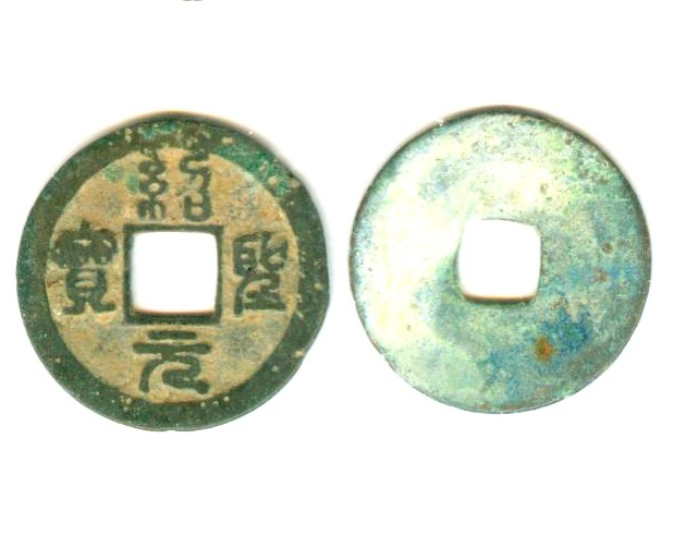 K2850, Shao-Sheng Yuan-Bao Coin (Seal Script), China North Song AD 1094