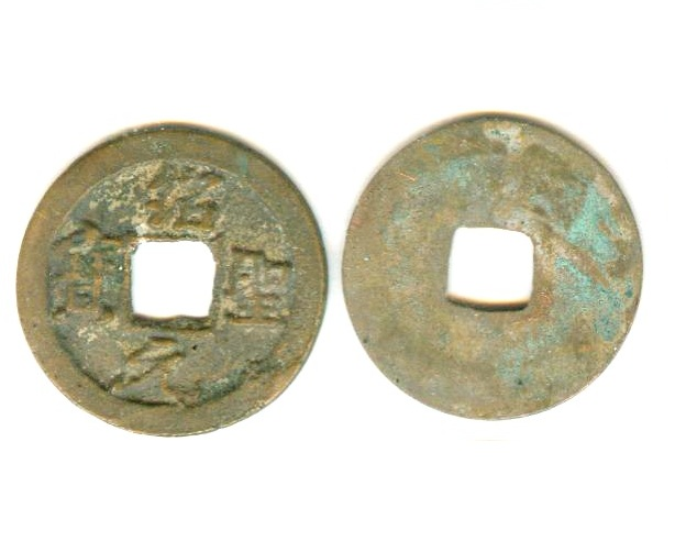 K2851, Shao-Sheng Yuan-Bao Coin (Running Script), China North Song AD 1094