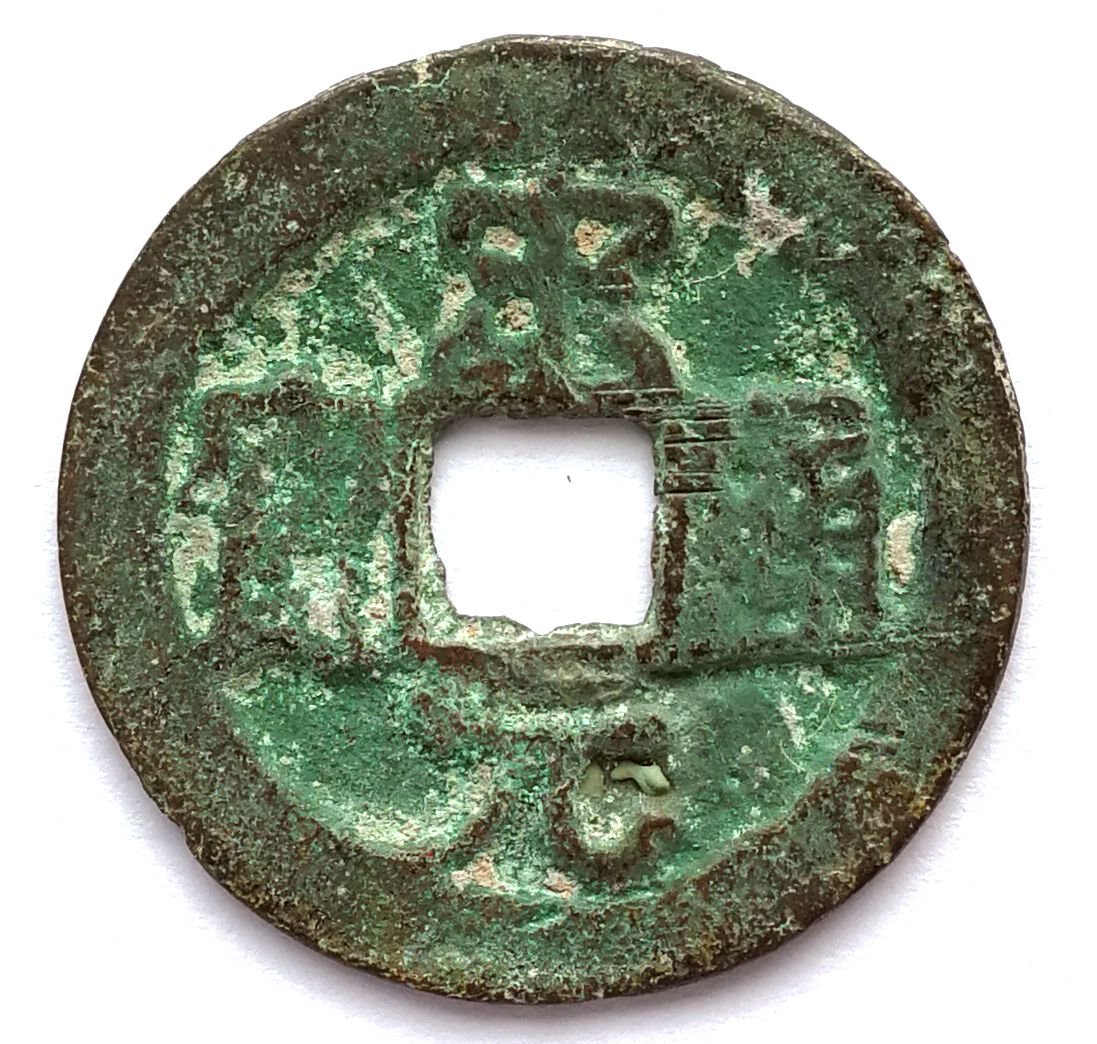 K2860, Song-Yuan Tong-Bao Coin, China North Song AD 960