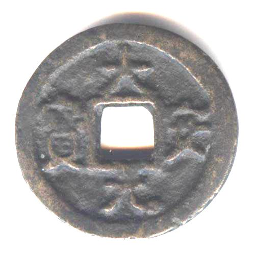 K3216, Da-An Yuan-Bao Coin, China Liao (Tartar)Dynasty, AD 1084-1094