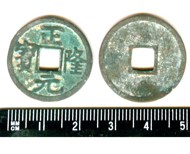 K3250, Zheng-Long Yuan-Bao Coin, China Jin Dynasty AD 1156