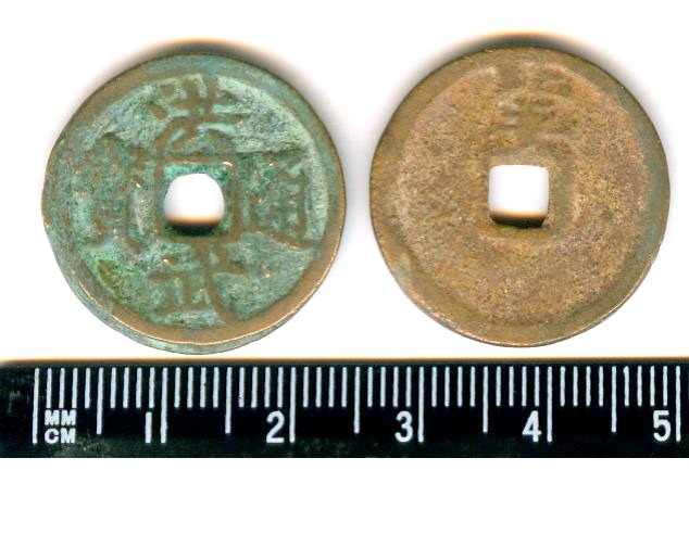 K3436, Hong-Wu Tong-Bao Coin (Beiping Mint), China Ming Dynasty, AD1368