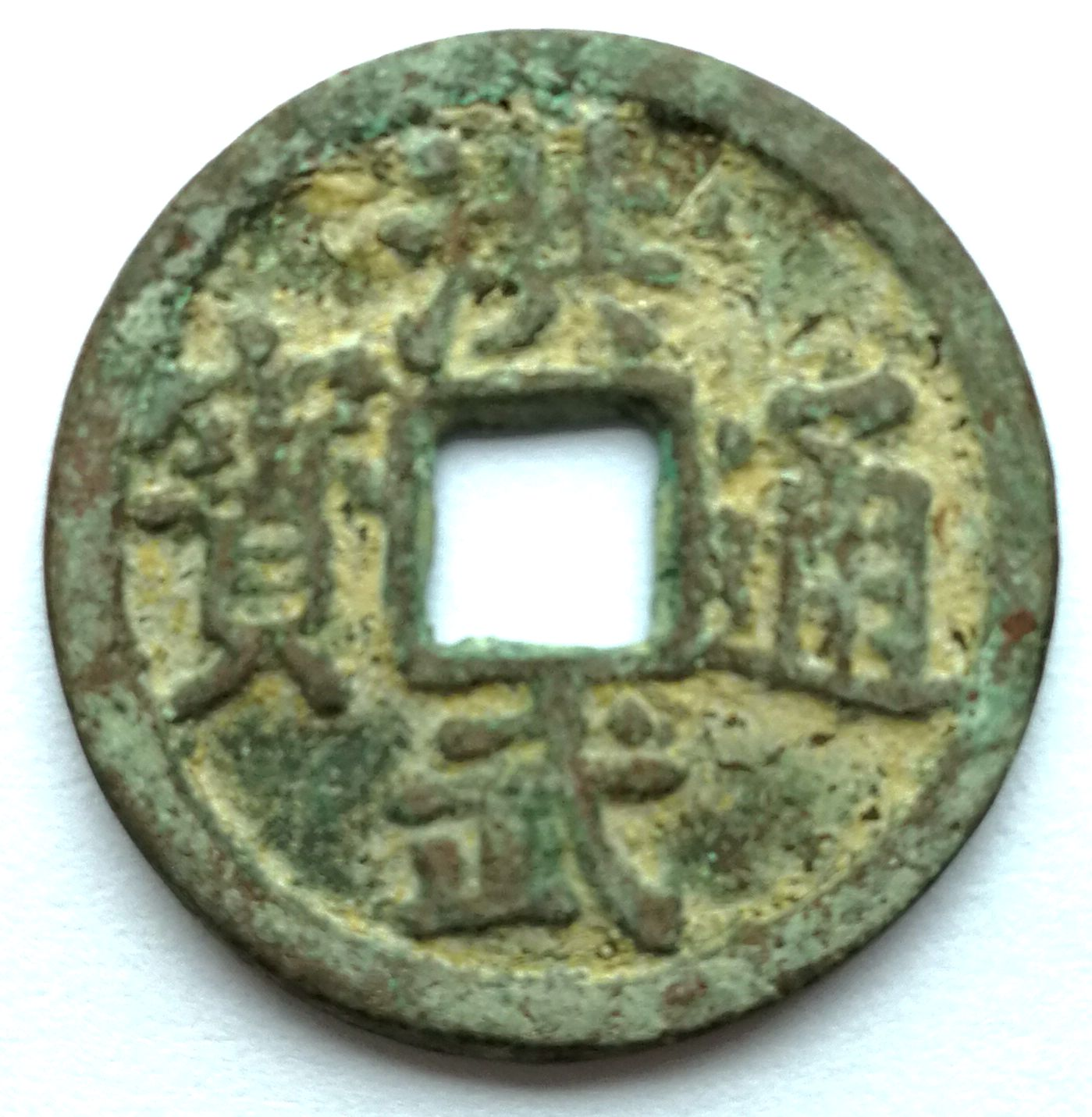 K3438, Hong-Wu Tong-Bao Coin (Fuzhou Mint), China Ming Dynasty, AD1368