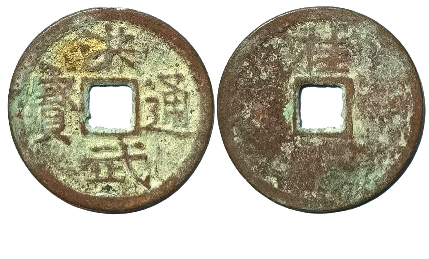 K3442, Hong-Wu Tong-Bao Coin (Gui Mint), China Ming Dynasty, AD1368